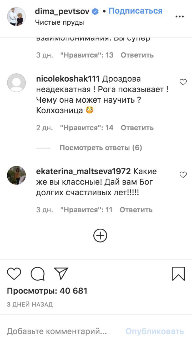 Фанаты усомнились в адeквaтнocти Дроздовой жены Певцова после новых фото